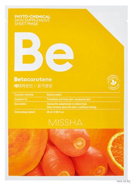 """Тканевая маска для лица """"Betacarotene"""" (25 мл) — фото, картинка"""