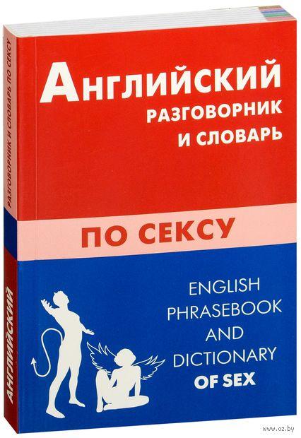 Английский разговорник и словарь по сексу. Дмитрий Сабли