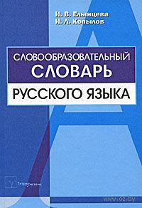 Словообразовательный словарь русского языка — фото, картинка