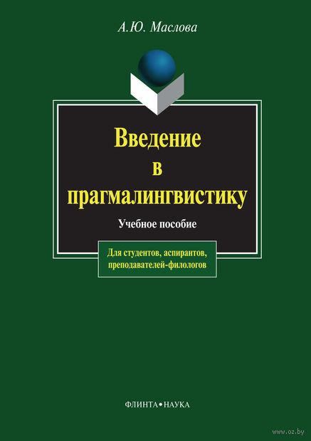 Введение в прагмалингвистику. Алина Маслова