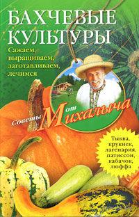 Бахчевые культуры. Сажаем, выращиваем, заготавливаем, лечимся. Николай Звонарев
