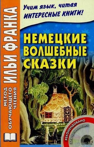 Немецкие волшебные сказки (+ CD). Братья Гримм