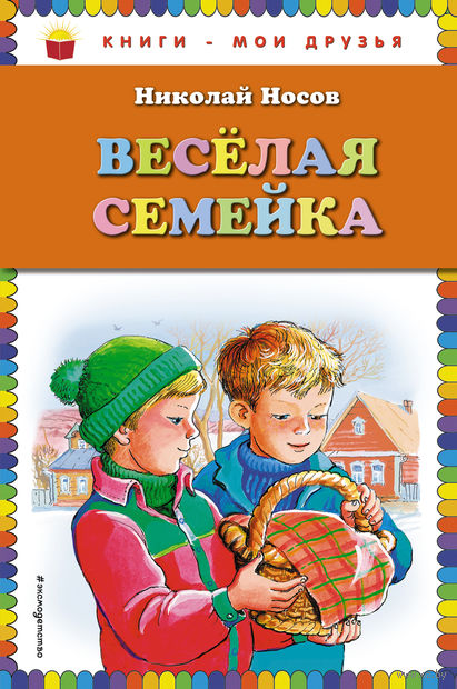 Веселая семейка. Николай Носов, Марина Мордвинцева