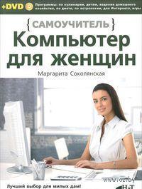 Компьютер для женщин. Самоучитель (+ DVD). М. Соколянская, А. Трубникова