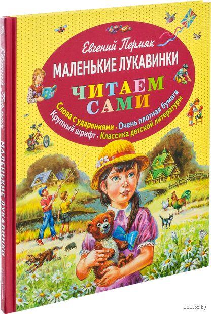 Маленькие лукавинки. Евгений Пермяк