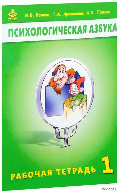 Психологическая азбука. 1 класс. Рабочая тетрадь. И. Вачков, Т. Аржакаева, А. Попова