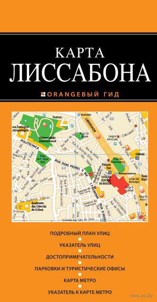 Лиссабон. Карта