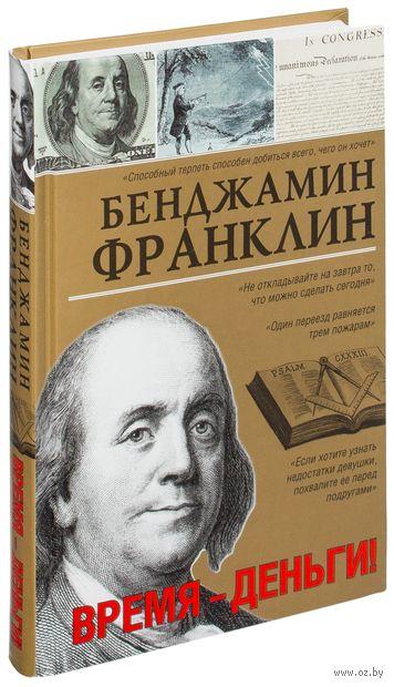 Время - деньги!. Бенджамин Франклин