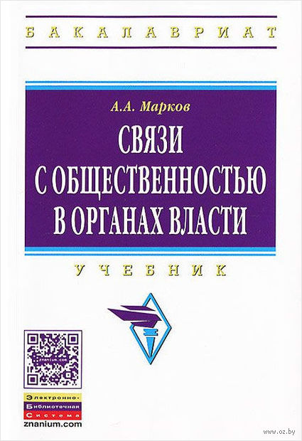 Связи с общественностью в органах власти. Александр Марков