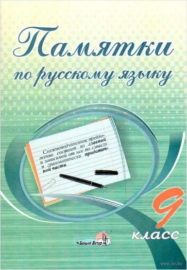 Памятки по русскому языку. 9 класс