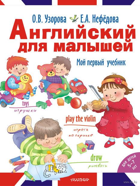 Английский для малышей. Мой первый учебник. Ольга Узорова, Елена Нефедова