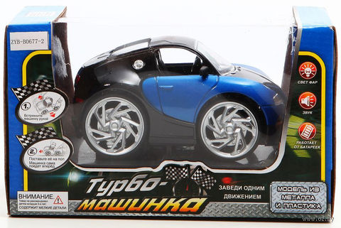 Турбо-машинка (арт. ZYB-B0677-2)