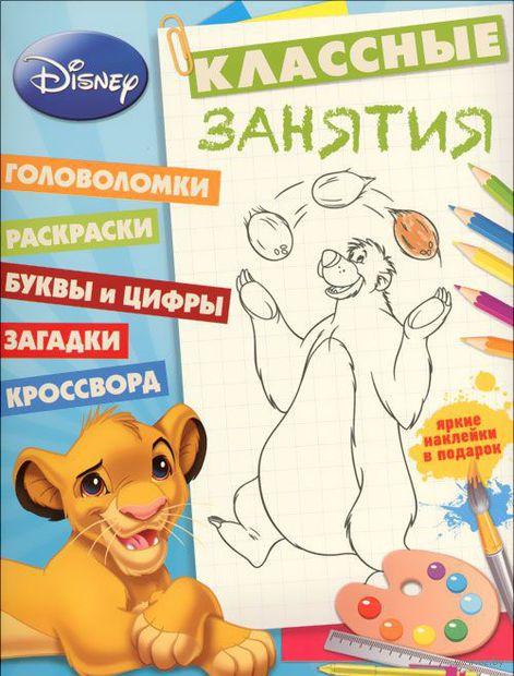 Классические персонажи Disney. Классные занятия