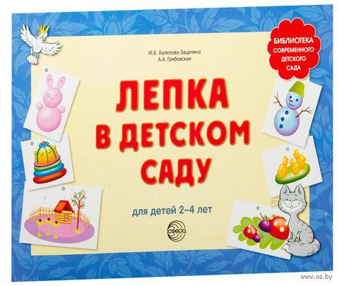 Лепка в детском саду. Для детей 2-4 лет. Ася Грибовская, М. Халезова-Зацепина