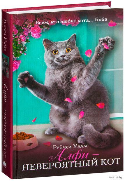 Алфи - невероятный кот. Рейчел Уэллс