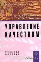 Управление качеством. Ю. Чуриков, Б. Герасимов