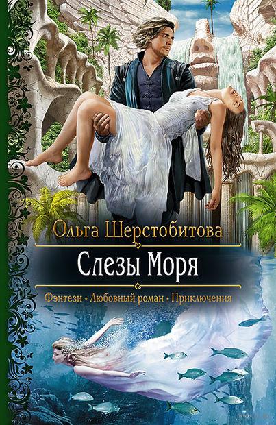 Слезы Моря. Ольга Шерстобитова