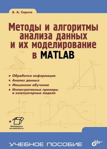 Методы и алгоритмы анализа данных и их моделирование в MATLAB. Александр Сирота