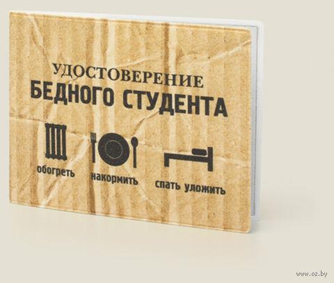 """Обложка на студенческий """"Бедный студент"""""""