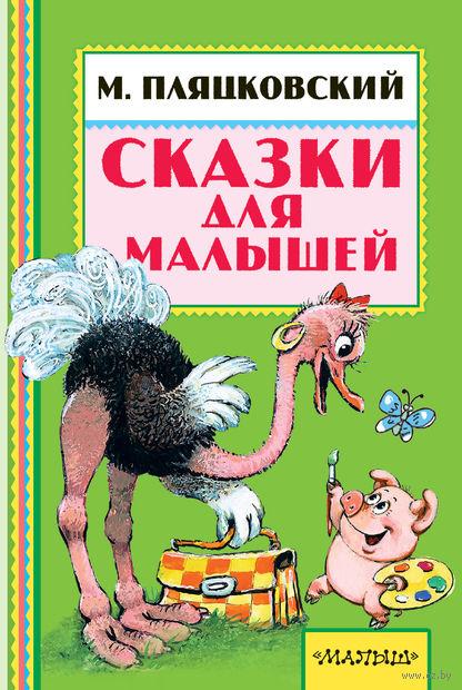 Сказки для малышей. Михаил Пляцковский
