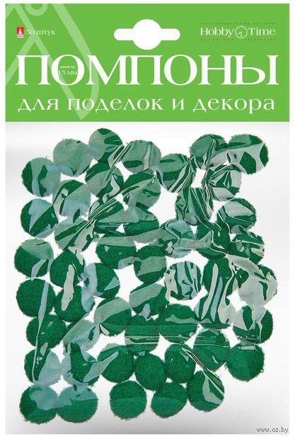 Помпоны пушистые №20 (50 шт.; 15 мм; зеленые) — фото, картинка
