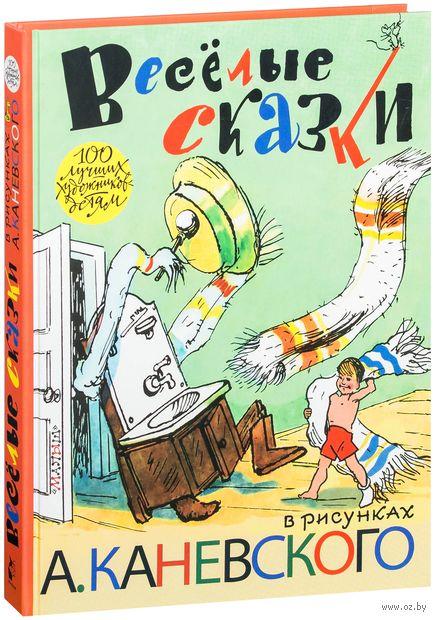 Весёлые сказки в рисунках А. Каневского — фото, картинка