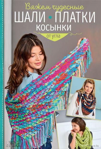 Вяжем чудесные шали, платки, косынки от угла — фото, картинка