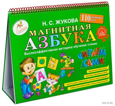 """Набор магнитов """"Азбука"""" — фото, картинка"""