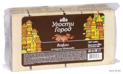 """Вафли """"Угости город"""" (200 г; шоколад) — фото, картинка"""