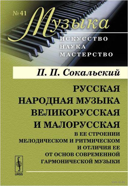 Русская народная музыка великорусская и малорусская — фото, картинка