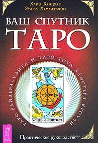 Ваш спутник Таро — фото, картинка