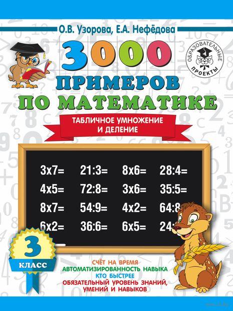 3000 примеров по математике. Табличное умножение и деление. 3 класс — фото, картинка