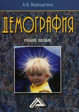 Демография. Анна Верещагина