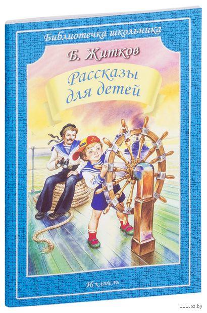 Б. Житков. Рассказы для детей — фото, картинка