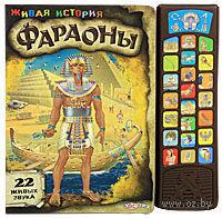 Фараоны. Книжка-игрушка. Светлана Слепица