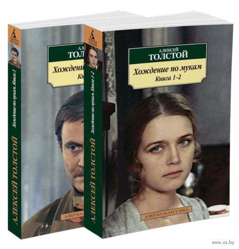 Хождение по мукам (комплект из 2 книг). Алексей Толстой