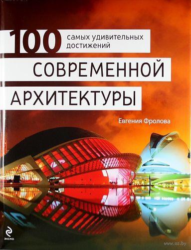 100 самых удивительных достижений современной архитектуры. Евгения Фролова