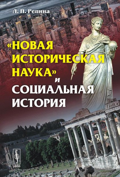 """""""Новая историческая наука"""" и социальная история. Лорина  Репина"""