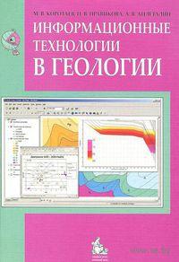 Информационные технологии в геологии — фото, картинка