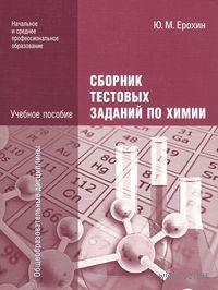 Сборник тестовых заданий по химии. Юрий Ерохин