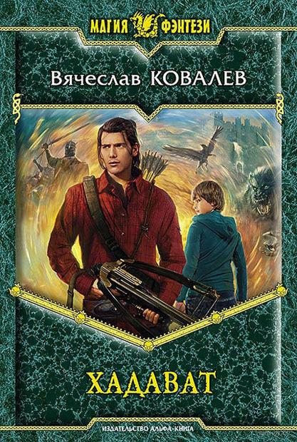 Хадават. Вячеслав Ковалев