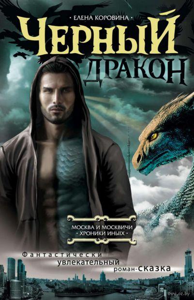 Черный дракон. Елена Коровина
