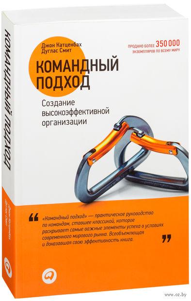 Командный подход. Создание высокоэффективной организации. Джон Катценбах, Дуглас Смит