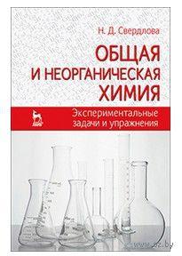 Общая и неорганическая химия. Экспериментальные задачи и упражнения. Наталья Свердлова