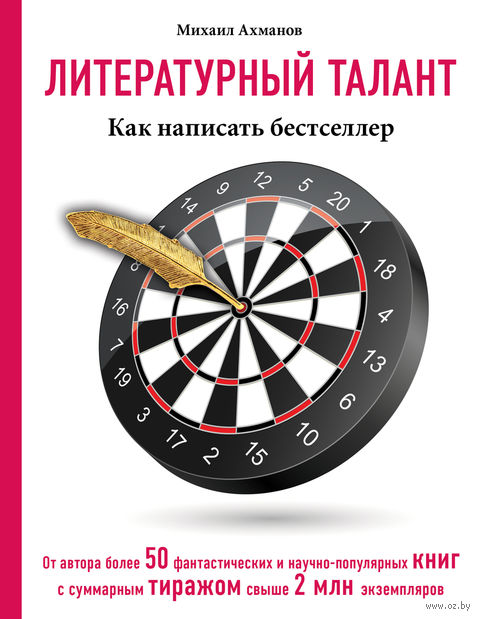 Литературный талант. Как написать бестселлер. Михаил Ахманов