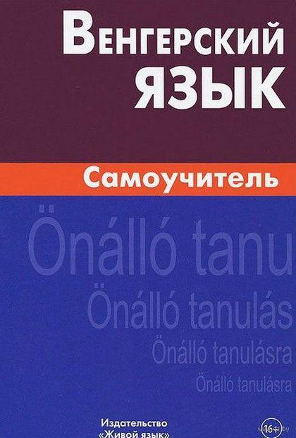 Венгерский язык. Самоучитель. Антонина Гуськова, Сильвия Туроцки
