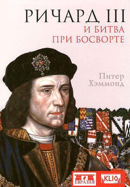 Ричард III и битва при Босворте. Питер Хэммонд