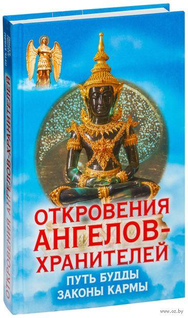 Откровения Ангелов-хранителей. Путь Будды. Законы кармы. Ренат Гарифзянов