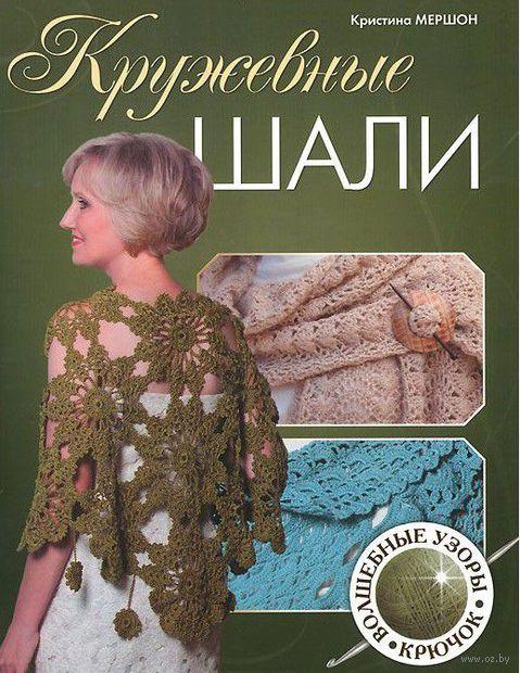 Кружевные шали. Кристина Мершон