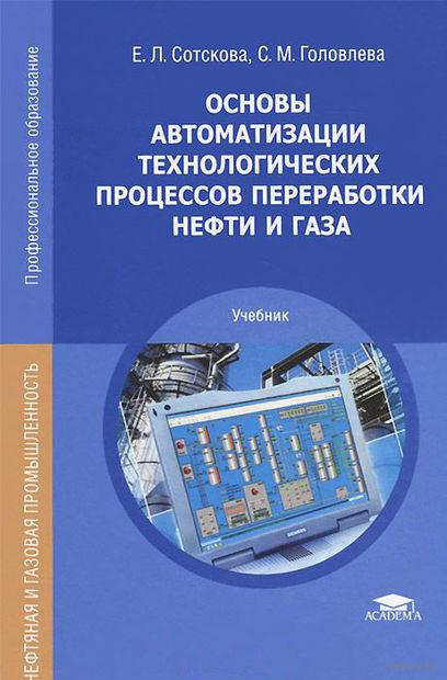 Основы автоматизации технологических процессов переработки нефти и газа. Елена Состкова, Светлана Головлева